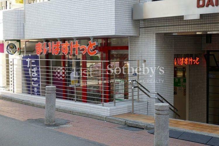 スーパー まいばすけっと渋谷神山町店 徒歩4分。