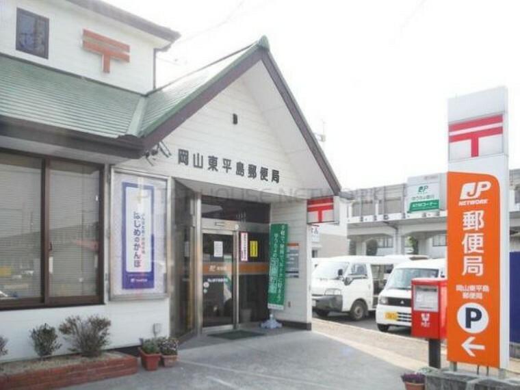 郵便局 岡山東平島郵便局