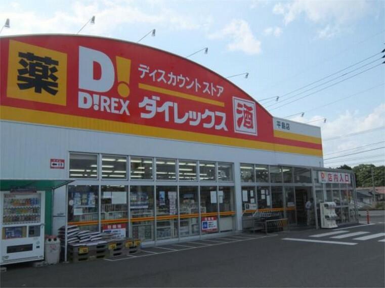 ショッピングセンター ダイレックス 平島店