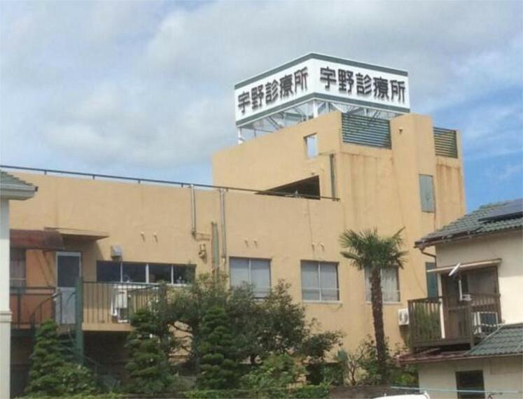 病院 宇野診療所