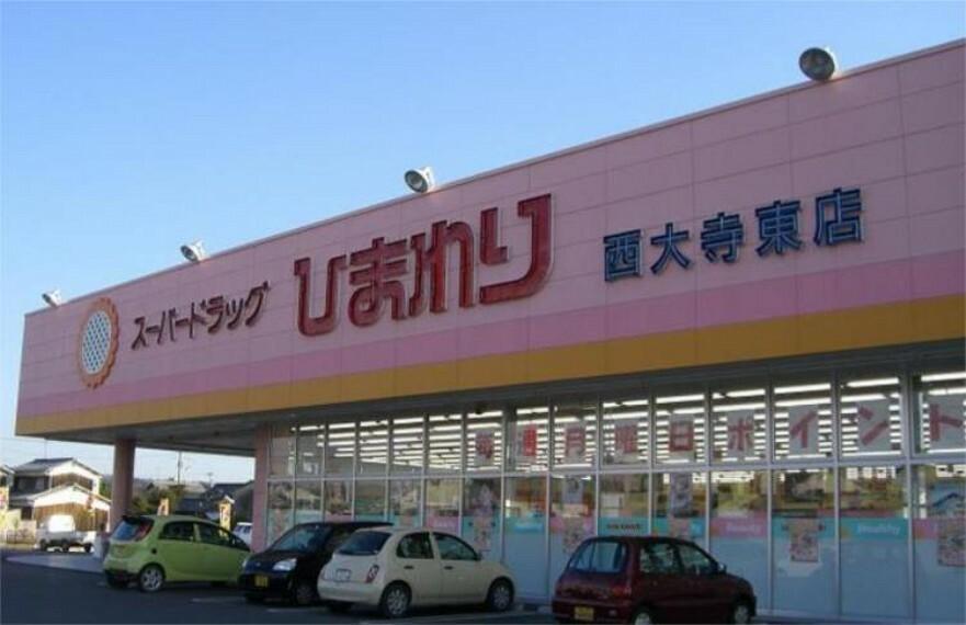 ドラッグストア スーパードラッグひまわり 西大寺東店