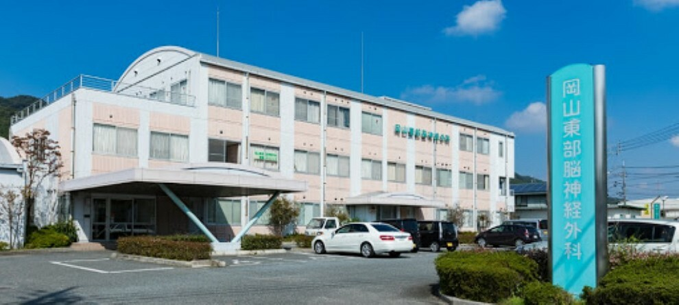 病院 岡山東部脳神経外科病院