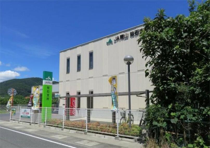 銀行 JA岡山牧石支所