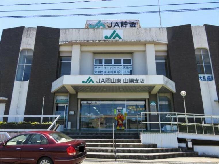 銀行 JA岡山東山陽支店
