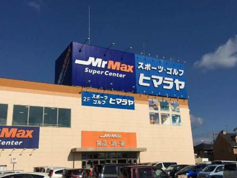 ショッピングセンター MrMax(ミスターマックス) 岡山西店
