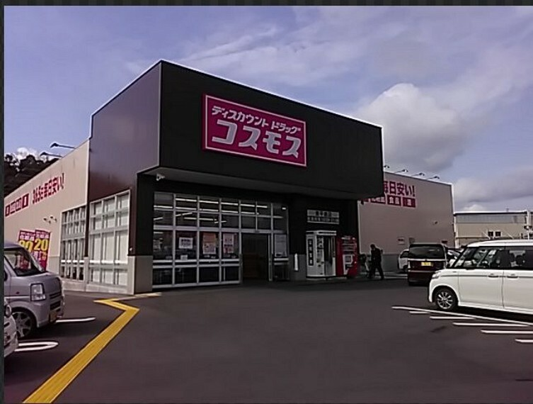 ドラッグストア ディスカウントドラッグ コスモス 東平島店