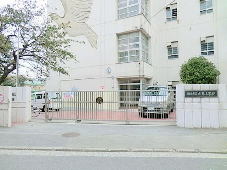 小学校 横浜市立大鳥小学校まで約400m