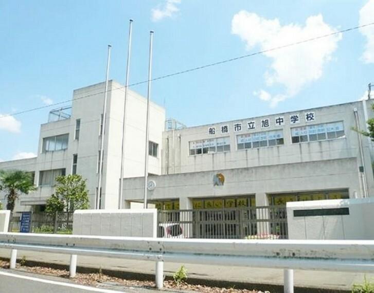 中学校 船橋市立旭中学校 徒歩30分。
