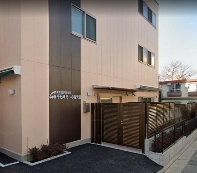幼稚園・保育園 【保育園】千石すきっぷ保育園まで891m