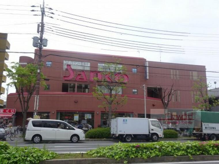 スーパー 【スーパー】スーパーSANKO(サンコー) 横沼店まで400m