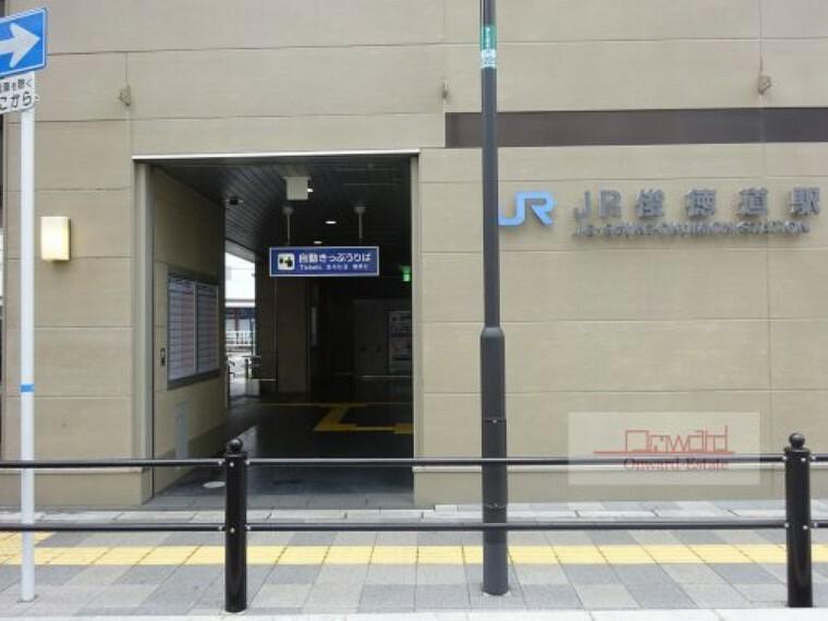 【駅】JR俊徳道駅まで640m
