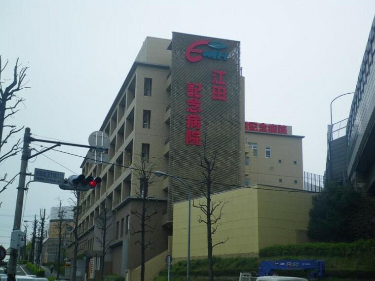 病院 江田記念病院