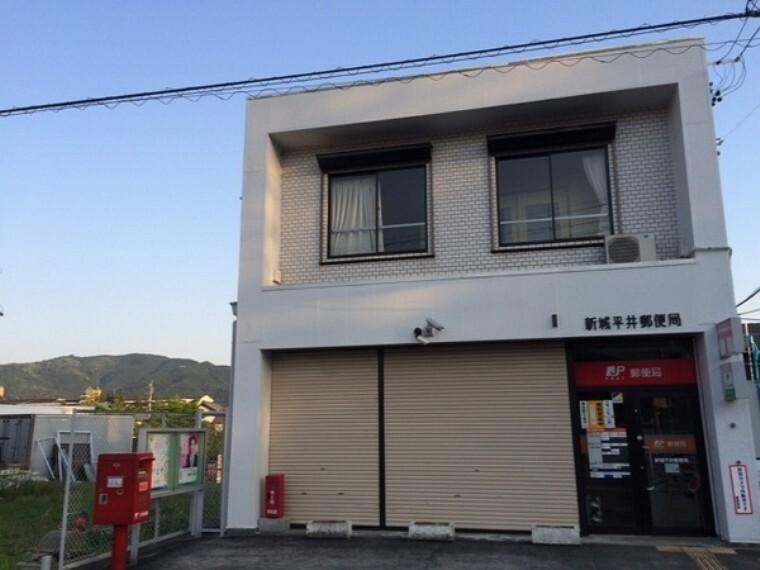 郵便局 新城平井郵便局