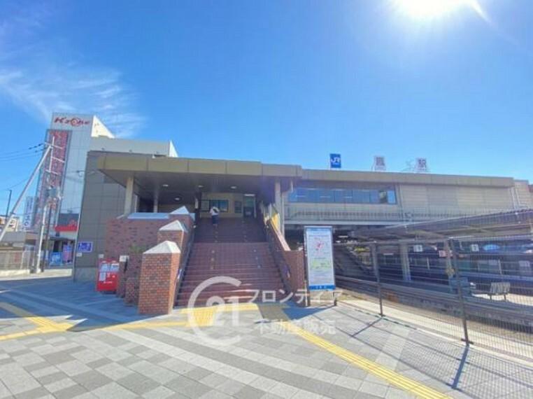 JR阪和線「鳳駅」まで徒歩約13分(1000m)