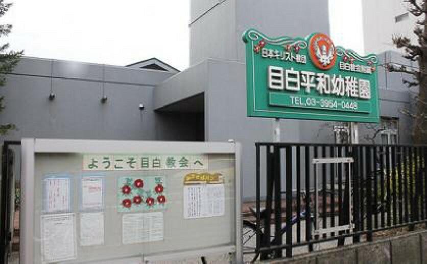 幼稚園・保育園 【幼稚園】目白平和幼稚園まで451m