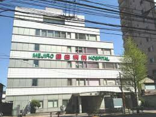 病院 【総合病院】目白病院まで484m