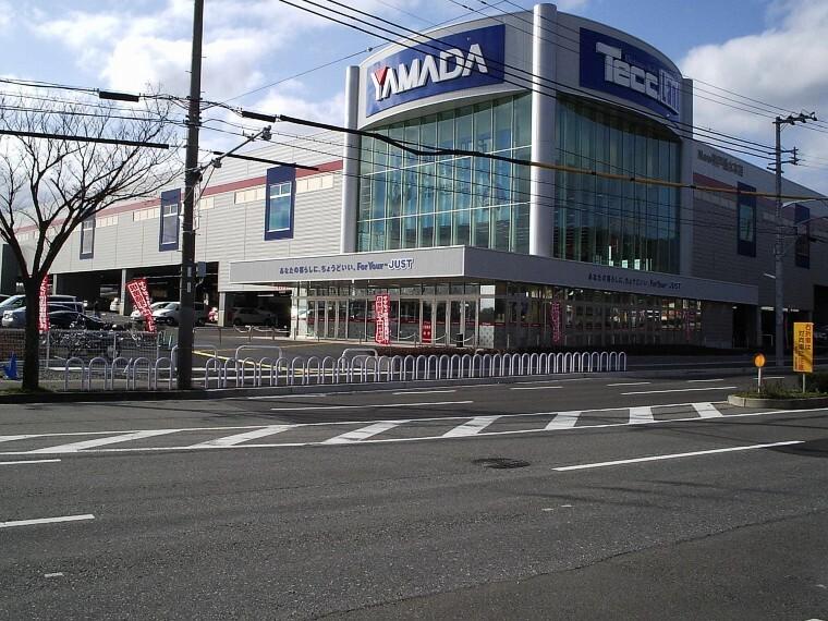 【家電製品】ヤマダ電機 小束山店まで2115m