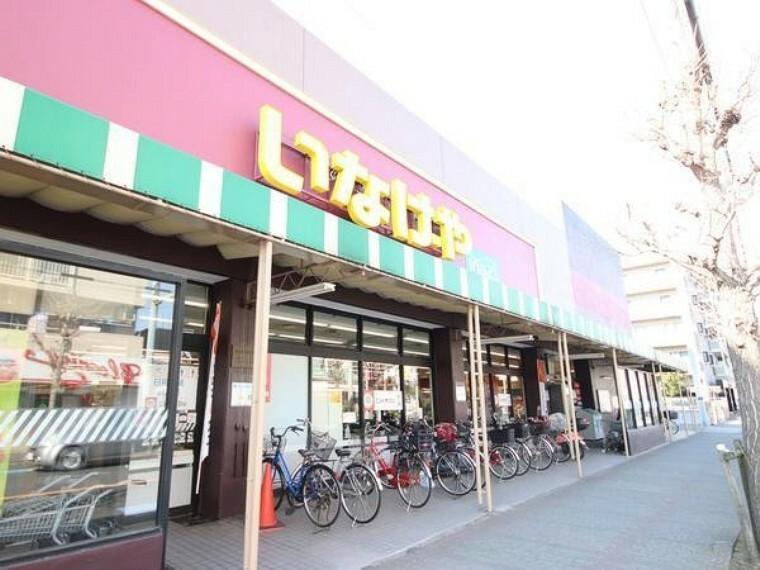 スーパー いなげや大和桜ケ丘店