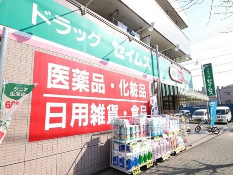 ドラッグストア ドラッグセイムス桜ヶ丘店