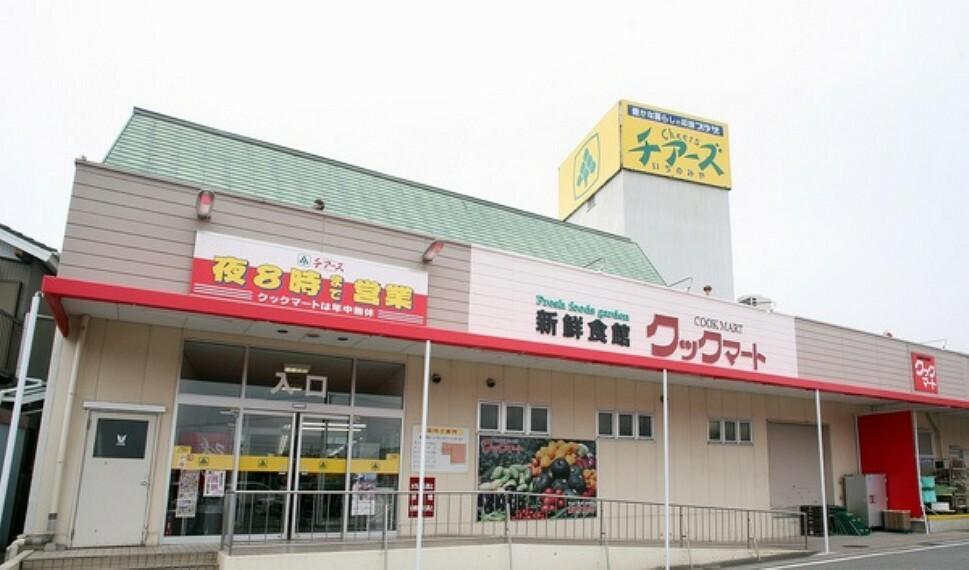 スーパー クックマート一宮店