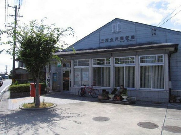 郵便局 三河金沢郵便局