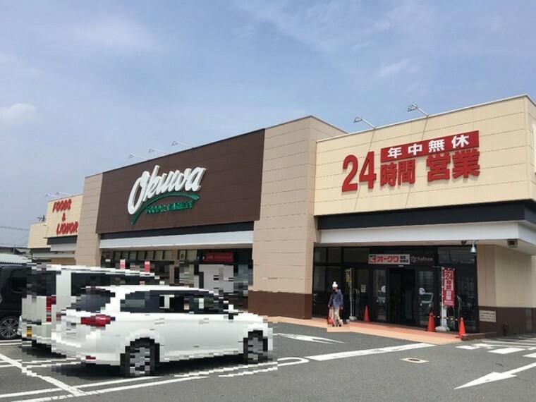 スーパー オークワ橿原畝傍店