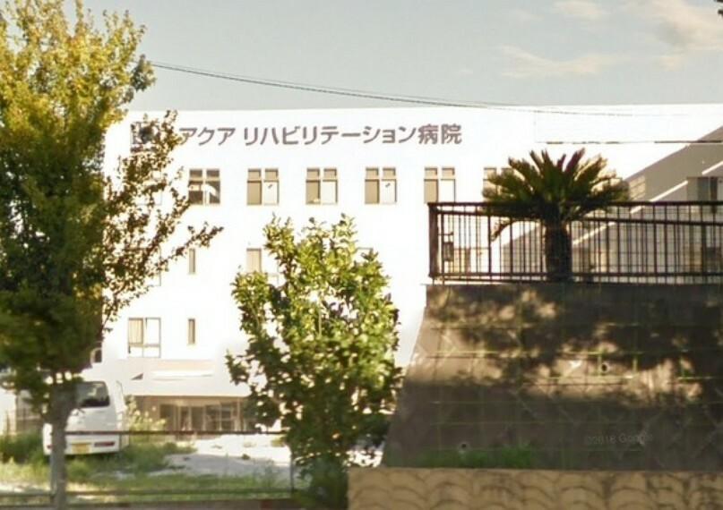 病院 医療法人互生会アクアリハビリテーション病院