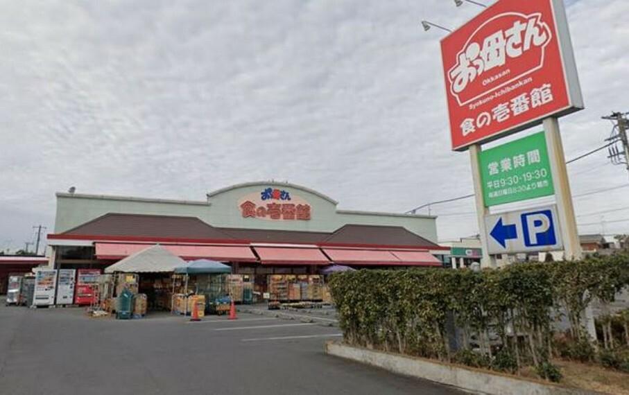 スーパー おっ母さん食の壱番館