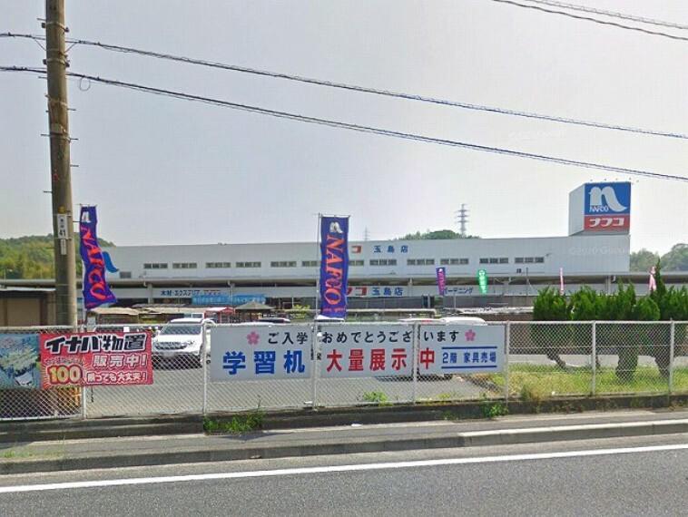 ホームセンター ホームプラザナフコ 玉島店