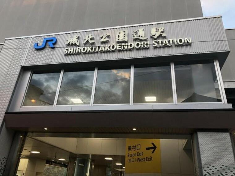 JRおおさか東線「城北公園通」駅