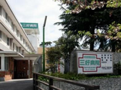 病院 【総合病院】三好病院まで1941m
