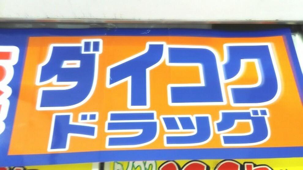 ドラッグストア 【ドラッグストア】ダイコクドラッグ 六甲道駅前店まで345m