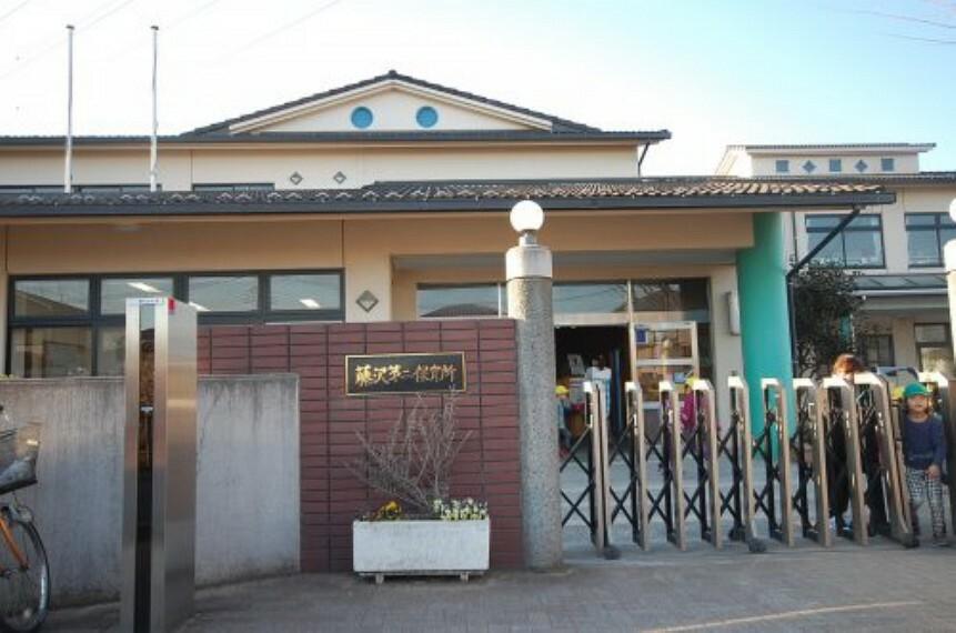 幼稚園・保育園 【保育園】藤沢第2保育所まで773m