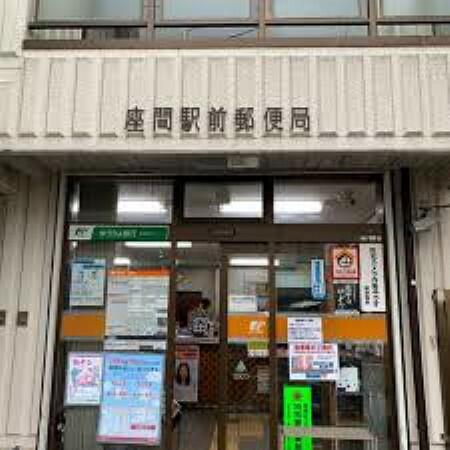 郵便局 【郵便局】座間駅前郵便局まで676m