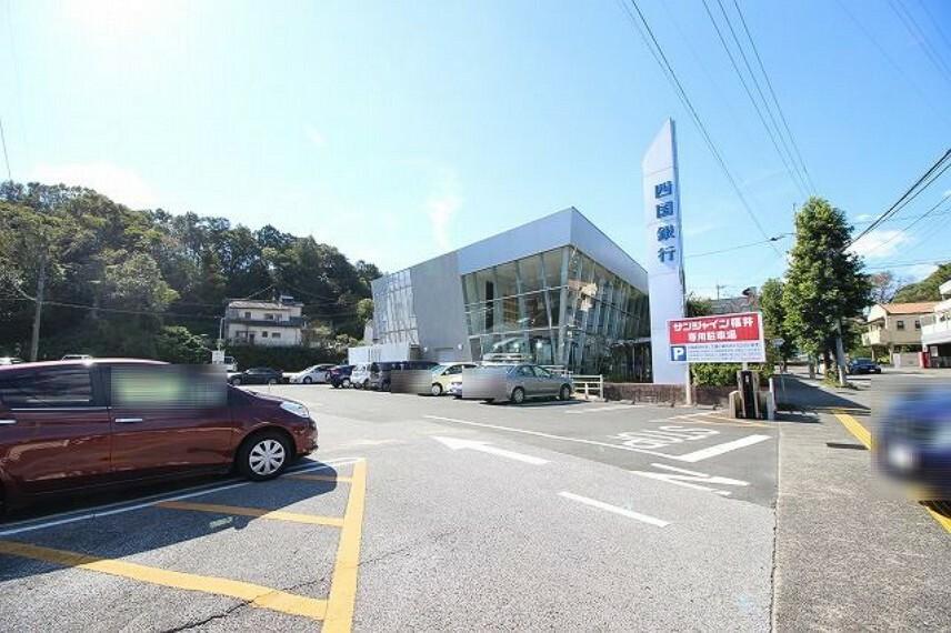 銀行 【銀行】四国銀行 高知福井支店まで414m
