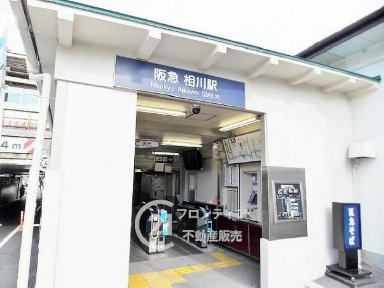 阪急京都線「相川駅」まで徒歩約2分(約160m)