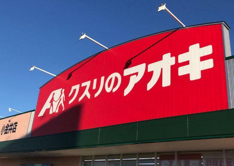 ドラッグストア クスリのアオキ小金井店