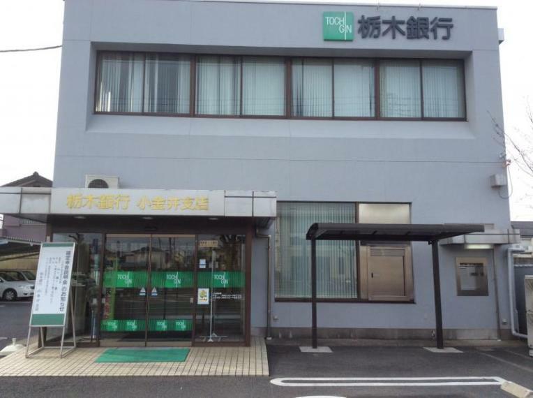 銀行 栃木銀行小金井支店