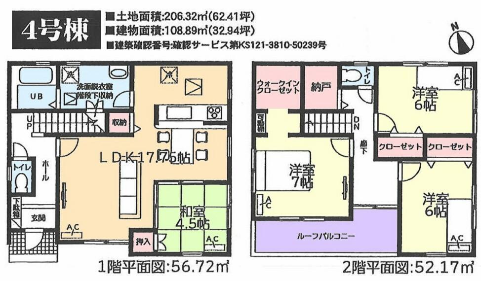 間取り図 2階にはウォークインクローゼットと納戸完備!各居室も収納が充実です!