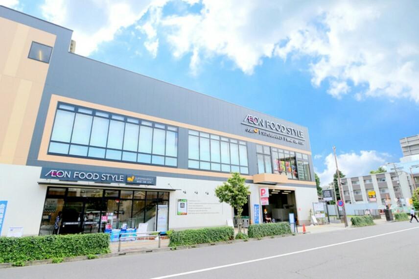 スーパー イオンフードスタイル日野駅前店