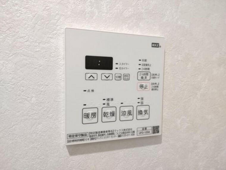 【リフォーム済】ユニットバスの新品交換時に、浴室暖房・浴室乾燥を導入致しました。寒い季節には、浴室を暖めてから入れるのがうれしいですね。