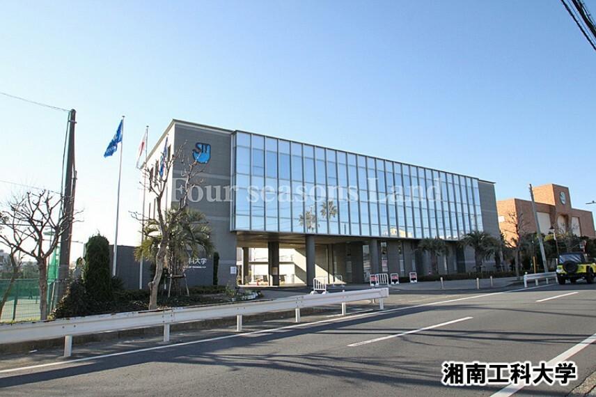 【大学】湘南工科大学まで578m