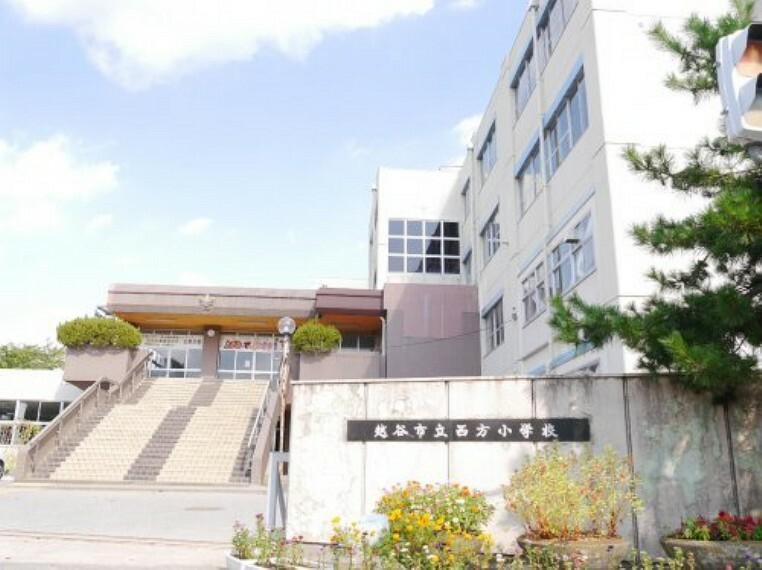 小学校 【小学校】越谷市立西方小学校まで421m