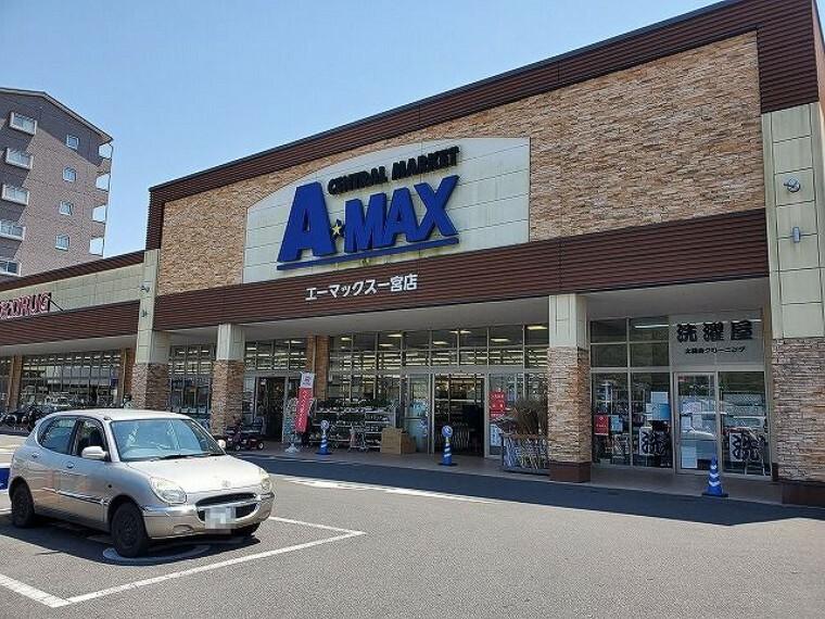 スーパー 【スーパー】A MAX(エーマックス) 一宮店まで312m