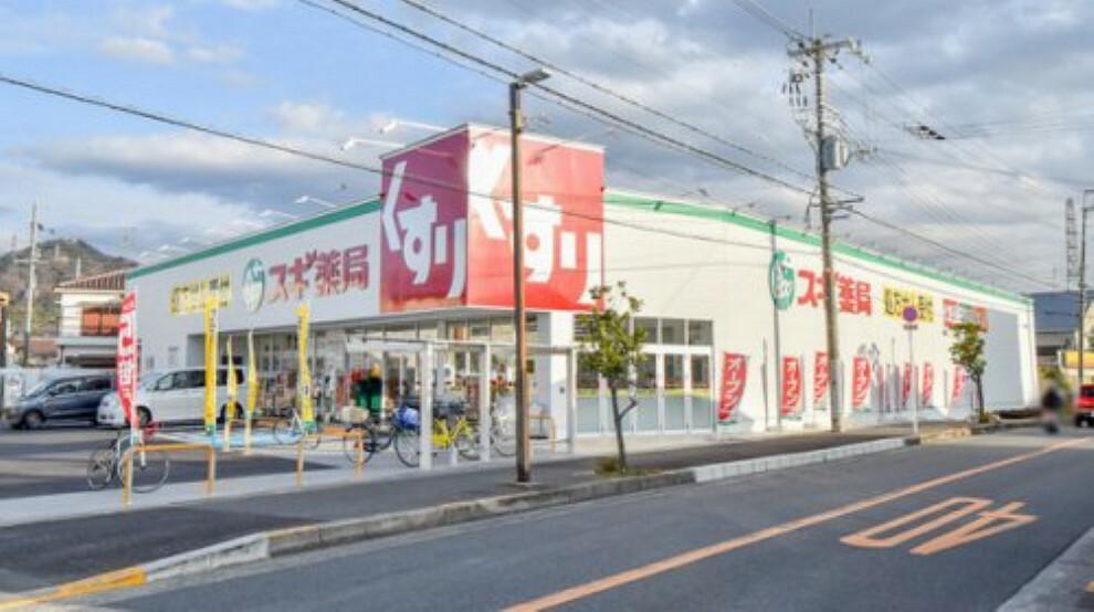 ドラッグストア 【ドラッグストア】スギ薬局倉治店まで713m