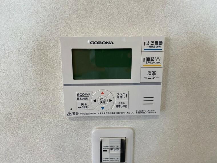 自動湯はり機能や浴室との通話機能付きです。