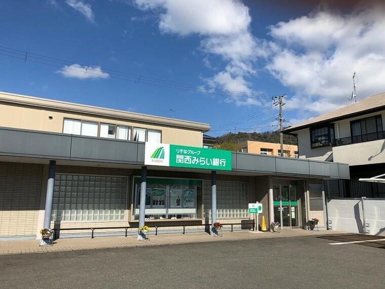 銀行  関西みらい銀行 皇子山支店