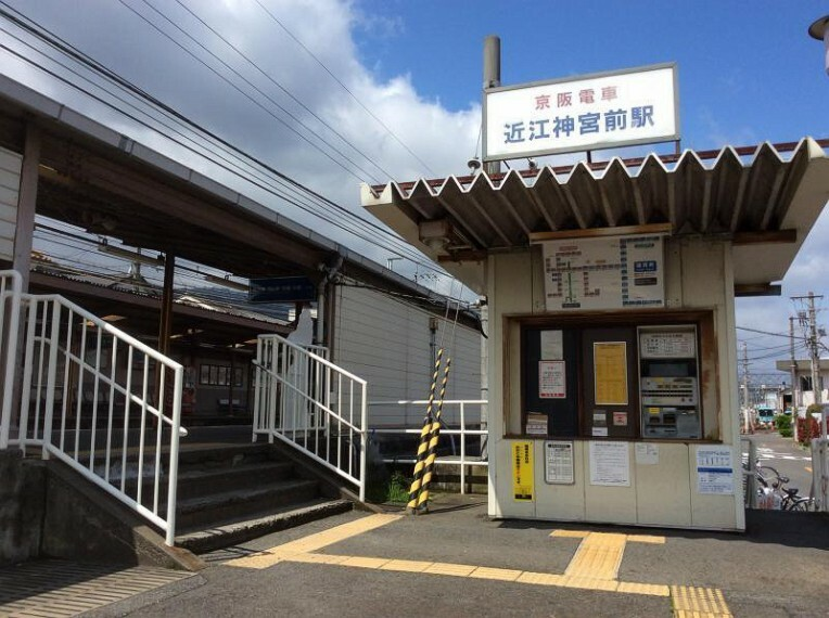 京阪 近江神宮前駅