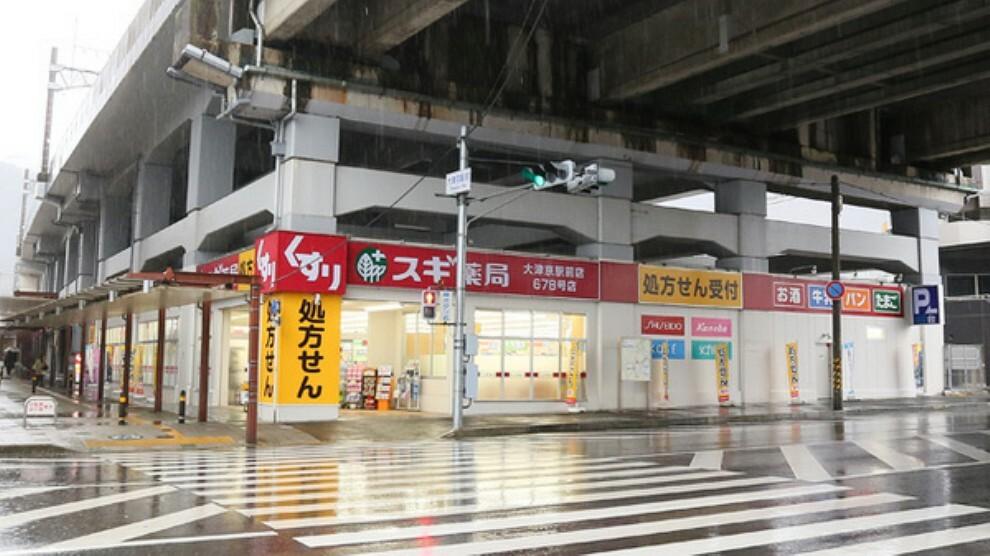 ドラッグストア  スギ薬局 大津京駅前店