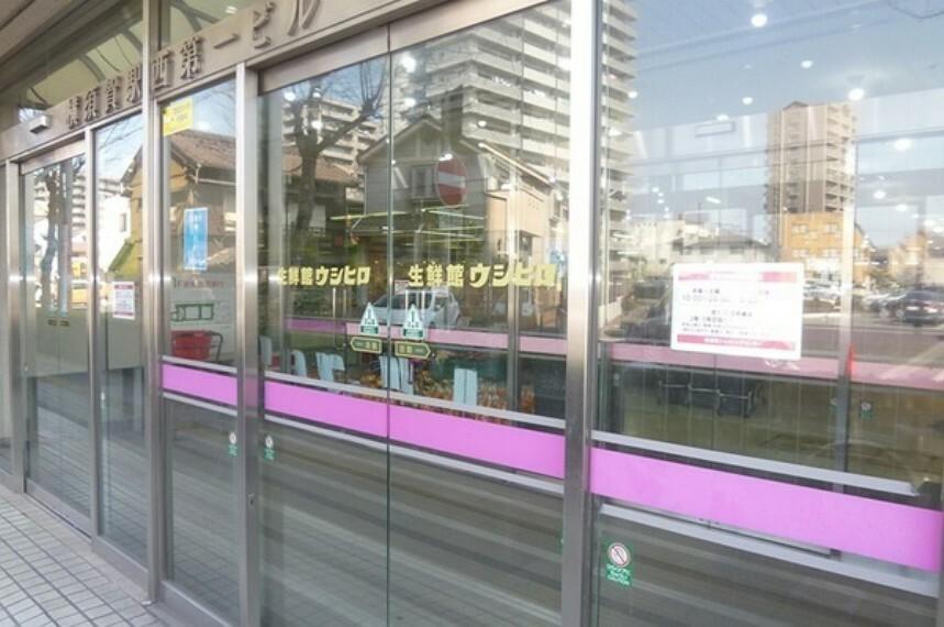 スーパー ウシヒロ横須賀店